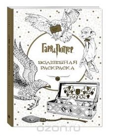 Harry Potter The Official Coloring Book 1 Scholastic 9781338029994 Amazon Books
