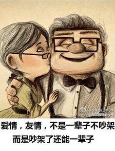 愛情,友情,不是一輩子不吵架,  而是吵架了還能一輩子