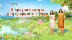 Η πραγματικότητα κι η ομορφιά του Θεού Singing, World, Youtube, Movies, Movie Posters, Films, Film Poster, Cinema, The World