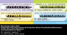 Monodzukuri Next 2013 Integrated trade show Factory & Production Status Visualization,Maintenance Techno Show,Infra-MainTech 동경 설비유지관리기술 박람회