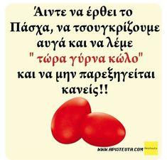 Greek Quotes, True Words, Laugh Out Loud, Lol, Humor, Sayings, Funny, Easter, Women's Fashion