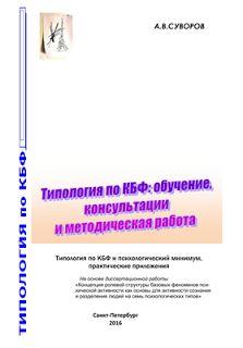 Психологические типы по КБФ: Типология по КБФ: обучение, консультации и методич...