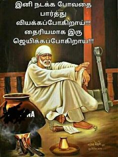 Your bless always with me Sai baba 😊🙏🙏 Spiritual Quotes, Wisdom Quotes, Bible Quotes, Quotes Quotes, Rumi Quotes, Motivational Picture Quotes, Great Quotes, Inspirational Quotes, Sai Baba Pictures