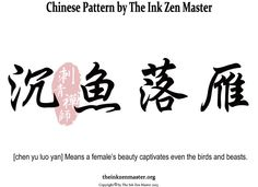 chinese tattoo - 沉魚落雁 Chinese Tattoos by The Ink Zen Master (Translate, Design, Patterns)     See Our articles and introductions on TheInkZenMaster.org  #ChineseTattoo #TattooIdeas #inked #ink #Art