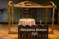 """""""Продавец дождя"""" в Театре Дождей"""