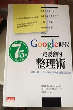 [整理]google時代一定要會的整理術