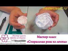Цветы из лент. Мастер класс Спиральная роза из ленты (handmade) - YouTube