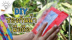 [DIY] Make a Waterproof Bag for Phone | Thaitrick