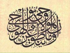 Islamic Calligraphy, Calligraphy Art, Islamic Art, Design Art, Words, Allah, Language, Water, Color