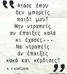 Advice Quotes, Poem Quotes, Wisdom Quotes, Words Quotes, Wise Words, Life Quotes, Sayings, Unique Quotes, Inspirational Quotes
