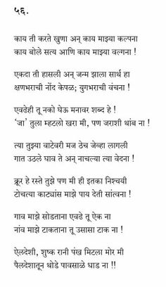 #Marathi #Poetry by Sandeep Khare Old Song Lyrics, Marathi Poems, Feelings Words, Poems Beautiful, Heart Quotes, Writings, Hindi Quotes, Literature, Poetry