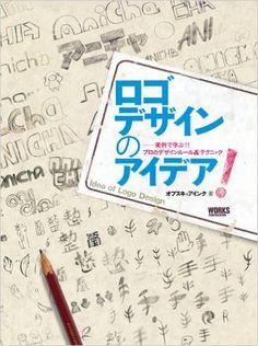 Amazon.co.jp: ロゴデザインのアイデア!-実例で学ぶ!! プロのデザインルール&テクニック: オブスキュアインク: 本