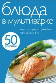 Queens Food, Crockpot Recipes, Healthy Recipes, Appetizer Plates, Russian Recipes, Seafood Dishes, Tasty Dishes, Main Dishes, Tips