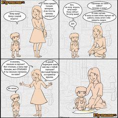 Психология в картинках: Хочу играть только с папой!