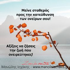 My Motto, Greek Quotes, True Words, Beautiful Words, Scrapbooking, Football, Motivation, Sayings, Vintage