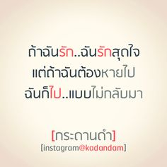 I love to my fullest But if I'm gone I'll never return. Best Quotes, Love Quotes, Thai Words, Best Speeches, Good Sentences, Little Panda, S Quote, Cool Words, Positivity