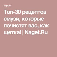 Топ-30 рецептов смузи, которые почистят вас, как щетка! | Naget.Ru