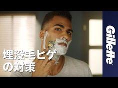 敏感肌を剃る方法|フュージョン5+1 プロシールド|ジレットジャパン - YouTube