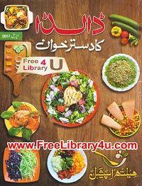 Pdf book of cooking recipes in urdu books pinterest pdf read online dalda ka dastarkhwan april 2017 free download dalda ka dastarkhwan digest april 2017 read forumfinder Choice Image