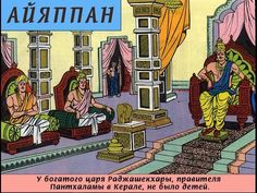 Ayappan