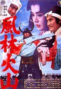 Furin-Kazan: Samurai warlords fighting era. (風林火山)
