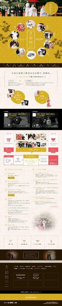 サイト|ウエディング // Hi Friends, look what I just found on Make sure to… Best Web Design, Page Design, Web Layout, Layout Design, Asian Design, Japanese Graphic Design, Ui Web, Graphic Design Studios, Studio Design