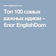 Топ 100 самых важных идиом – блог EnglishDom