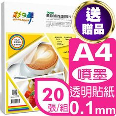 彩之舞 A4自黏性透明貼紙*2包 - PChome線上購物 - 24h 購物