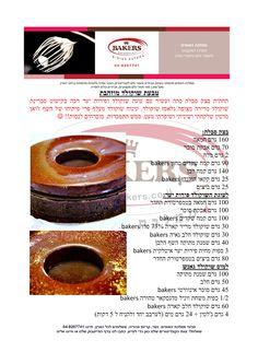 טבעת שוקולד מוזהבת.  עמוד 1