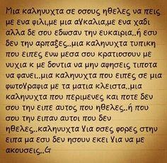 Μια καληνύχτα!!! Best Quotes, Love Quotes, Greek Quotes, So True, Truths, Letters, Thoughts, Inspiration, Life