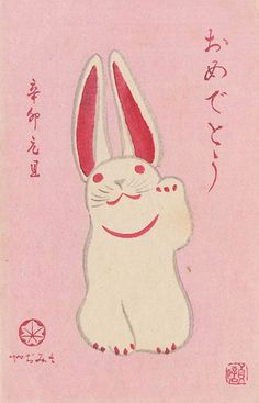 Rabbit  on pink background - Vintage Japanese New Year's card 1951
