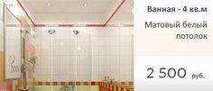 Матовые белые натяжные потолки в ванной.