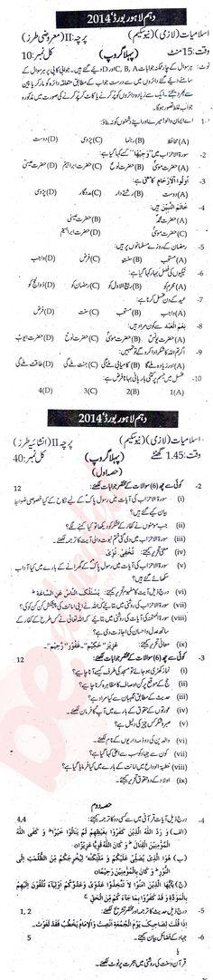96 Best Metric Urdu Medium Past Papers Lahore board images