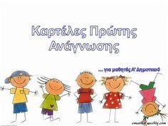 ΚΑΡΤΕΛΕΣ_ΑΝΑΓΝΩΣΗΣ_Α_ΜΕΡΟΣ Greek Alphabet, Greek Language, Learn To Read, First Grade, Teacher, Letters, Writing, Education, Comics