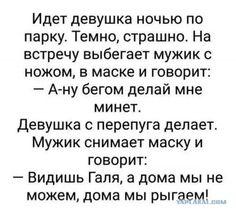 Идиотизм какой-то Smart Humor, Russian Humor, Good Mood, Funny Pictures, Jokes, Lol, Sayings, Humor, Quotes