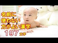 【衝撃】実は名前に使わない方がいい漢字!名付けの前に注意しておきたい知らないと損な姓名判断 - YouTube