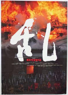 Ran. Directed by Akira Kurosawa. Vintage Movie Poster. Japanese Poster. Samurai…