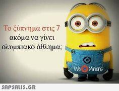 Funny Greek Quotes, Greek Memes, Minion Jokes, Minions, Funny Jokes, Hilarious, Big Words, Kai, Let's Have Fun