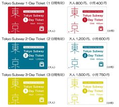 東京最省錢的地鐵三日券「Tokyo Subway Ticket」,可以使用東京metro和都營全部十三條地鐵,一天平均只要500yen