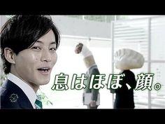 2篇 松坂桃李 CM ロッテ アクオ 「ACUO×ガッチャマン」「息顔」