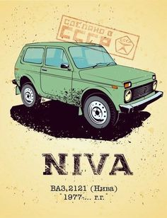 """VAZ 2121 """"Нива"""" (1977-....)"""