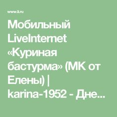 Мобильный LiveInternet «Куриная бастурма» (МК от Елены) | karina-1952 - Дневник karina-1952 |