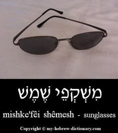 "How to say ""Sunglasses"" in Hebrew. Click here to hear it pronounced by an Israeli: http://www.my-hebrew-dictionary.com/sunglasses.php #learntospeakhebrew #howtospeakhebrew #learnhebrew"