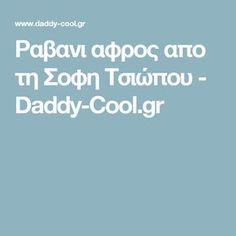 Ραβανι αφρος απο τη Σοφη Τσιώπου - Daddy-Cool.gr Nutella, Daddy, Cooking, Sugar, Kitchen, Fathers, Brewing, Cuisine, Cook