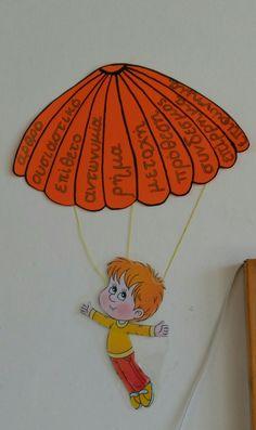 Greek Language, Special Education, Grammar, Classroom, Learning, School, Fall, Ideas, Class Room