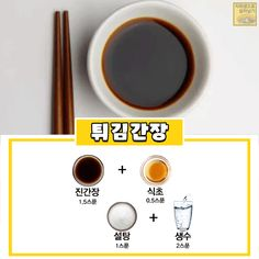 Easy Cooking, Cooking Tips, Cooking Recipes, Healthy Recipes, Korean Food, Light Recipes, Food Design, Food Plating, Natural Health