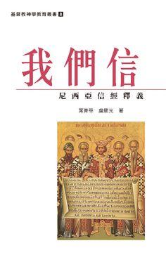 我們信:尼西亞信經釋義 基督教文藝出版社聯展推介(攤位:G1) http://www.cclc.org.hk