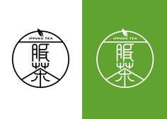 logo design for a japanese tea shop Tea Logo, Cake Logo Design, Cafe Branding, Restaurant Logo Design, Japan Logo, Tea Brands, Good Day Song, Word Design, Shop Logo