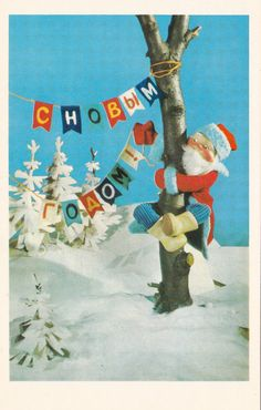 """Vintage """"Happy New Year"""" Postcard - 1974. The Planet, Moscow"""
