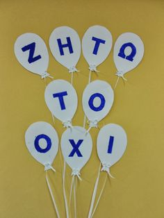 """ ΤΑ ΦΟΥΝΤΟΥΚΑΚΙΑ "": ΖΗΤΩ ΤΟ ΟΧΙ! - ΑΕΡΑ! 28th October, National Holidays, Autumn Crafts, In Ancient Times, Projects To Try, School, Blog, Greece, Everyday Holidays"